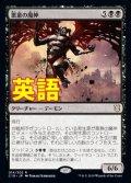 《悪意の魔神/Archfiend of Spite》【ENG】[C19黒R]