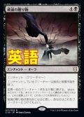 《破滅の贈り物/Gift of Doom》【ENG】[C19黒R]