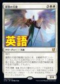 《賞罰の天使/Angel of Sanctions》【ENG】[C19白M]