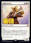 《太陽のタイタン/Sun Titan》【ENG】[C19白M]
