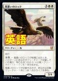 《風番いのロック/Wingmate Roc》【ENG】[C19白M]