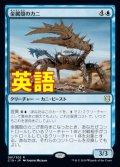 《金属殻のカニ/Chromeshell Crab》【ENG】[C19青R]