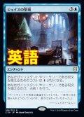 《ジェイスの聖域/Jace's Sanctum》【ENG】[C19青R]