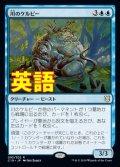 《川のケルピー/River Kelpie》【ENG】[C19青R]