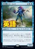 《空召喚士ターランド/Talrand, Sky Summoner》【ENG】[C19青R]