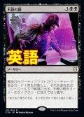 《不穏の標/Beacon of Unrest》【ENG】[C19黒R]