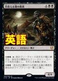 《彷徨える魂の勇者/Champion of Stray Souls》【ENG】[C19黒M]