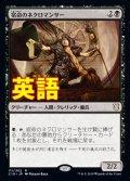 《宿命のネクロマンサー/Doomed Necromancer》【ENG】[C19黒R]
