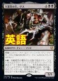 《大霊堂の王、ゲス/Geth, Lord of the Vault》【ENG】[C19黒M]