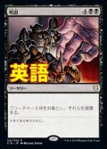 《呪詛/Hex》【ENG】[C19黒R]
