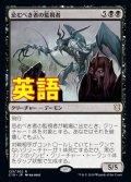 《忌むべき者の監視者/Overseer of the Damned》【ENG】[C19黒R]