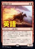 《炎駆の乗り手/Flamerush Rider》【ENG】[C19赤R]