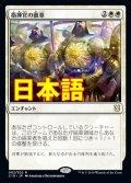 《指揮官の徽章/Commander's Insignia》【JPN】[C19白R]