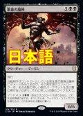 《悪意の魔神/Archfiend of Spite》【JPN】[C19黒R]