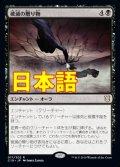 《破滅の贈り物/Gift of Doom》【JPN】[C19黒R]