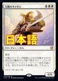 《太陽のタイタン/Sun Titan》【JPN】[C19白M]