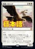 《風番いのロック/Wingmate Roc》【JPN】[C19白M]