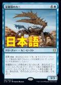 《金属殻のカニ/Chromeshell Crab》【JPN】[C19青R]