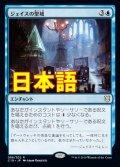 《ジェイスの聖域/Jace's Sanctum》【JPN】[C19青R]