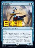 《層雲の踊り手/Stratus Dancer》【JPN】[C19青R]