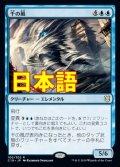 《千の風/Thousand Winds》【JPN】[C19青R]