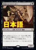 《宿命のネクロマンサー/Doomed Necromancer》【JPN】[C19黒R]