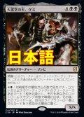 《大霊堂の王、ゲス/Geth, Lord of the Vault》【JPN】[C19黒M]