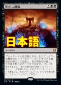 《恐ろしい徴兵/Ghastly Conscription》【JPN】[C19黒M]