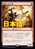 《竜使いののけ者/Dragonmaster Outcast》【JPN】[C19赤M]