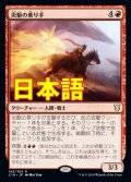 《炎駆の乗り手/Flamerush Rider》【JPN】[C19赤R]