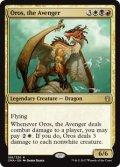 《報復するものオロス/Oros, the Avenger》【ENG】[CMA金R]