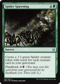《蜘蛛の発生/Spider Spawning》【ENG】[CMA緑U]