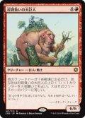 《村背負いの大巨人/Hamletback Goliath》【JPN】[CN2赤R]
