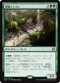 《増殖スライム/Splitting Slime》【JPN】[CN2緑R]