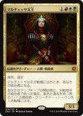 《マルチェッサ女王/Queen Marchesa》【JPN】[CN2金R]