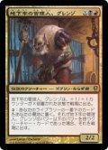 《地下牢の管理人、グレンゾ/Grenzo, Dungeon Warden》【JPN】[CNS金R]