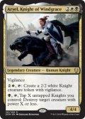《ウィンドグレイスの騎士、アルイェール/Aryel, Knight of Windgrace》【ENG】[DOM金R]