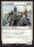 《ベナリアの軍司令/Benalish Marshal》【JPN】[DOM白R]