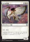 《セラの天使/Serra Angel》【JPN】[DOM白U]
