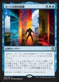 《カーンの経時隔離/Karn's Temporal Sundering》【JPN】[DOM青R]