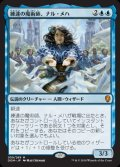 《練達の魔術師、ナル・メハ/Naru Meha, Master Wizard》【JPN】[DOM青M]