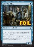 《ラト=ナムの賢人/Sage of Lat-Nam》FOIL【JPN】[DOM青U]