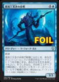 《真珠三叉矛の歩哨/Sentinel of the Pearl Trident》FOIL【JPN】[DOM青U]