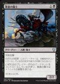 《悪意の騎士/Knight of Malice》【JPN】[DOM黒U]