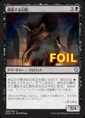 《遷延する幻影/Lingering Phantom》FOIL【JPN】[DOM黒U]