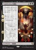 《ベルゼンロック典礼/Rite of Belzenlok》【JPN】[DOM黒R]