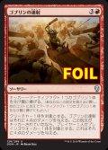 《ゴブリンの連射/Goblin Barrage》FOIL【JPN】[DOM赤U]