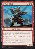 《ゴブリンの戦長/Goblin Warchief》【JPN】[DOM赤U]