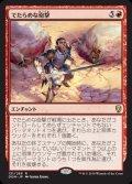 《でたらめな砲撃/Haphazard Bombardment》【JPN】[DOM赤R]