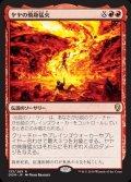 《ヤヤの焼身猛火/Jaya's Immolating Inferno》【JPN】[DOM赤R]
